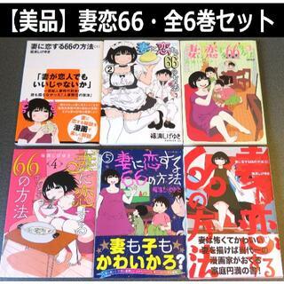 講談社 - 妻に恋する66の方法 全巻セット 福満しげゆき (6巻)