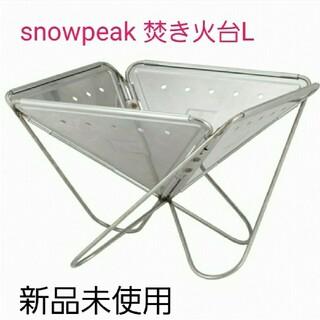 Snow Peak - スノーピーク 焚き火台 焚火台 L 3-4人用 ST-032RS