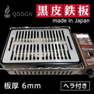6mm 国内産 炉端大将 イワタニ  鉄板 焼肉  キャプテンスタッグ キャンプ(調理器具)