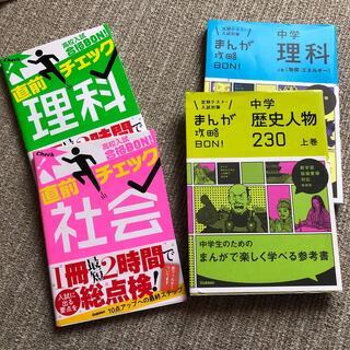 ガッケン(学研)の中学生向き 4冊セット  高校受験対策に✨(語学/参考書)