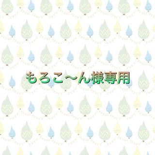 もろこ〜ん 様専用✩.*˚(その他)