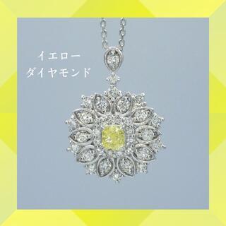 天然 イエローダイヤモンド プラチナ ペンダント(ネックレス)
