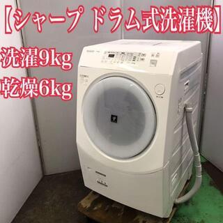 SHARP - シャープ ドラム式洗濯機 洗濯9kg 乾燥6kg プラズマクラスター2011年製