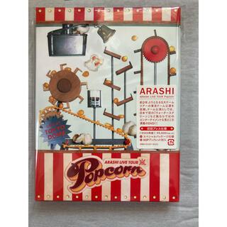 嵐 - 嵐 popcorn DVD 初回プレス盤