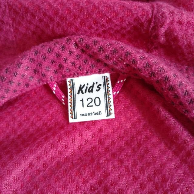 mont bell(モンベル)のmont-bell ウインドブレーカー 120 キッズ/ベビー/マタニティのキッズ服女の子用(90cm~)(ジャケット/上着)の商品写真