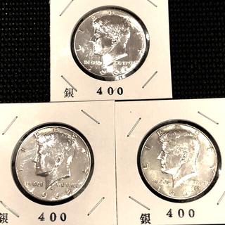 アメリカ銀貨ケネディハーフダラー 綺麗未流通銀40%3枚セット販売です。(金属工芸)