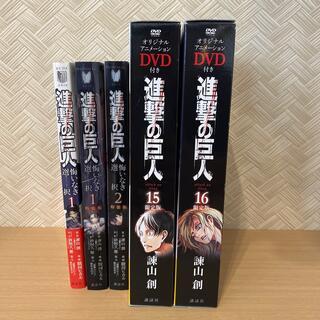 進撃の巨人 漫画・限定版DVD