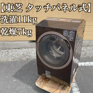 東芝 - 東芝 ドラム式洗濯機 マジックドラム タッチパネル式 洗濯11kg 乾燥7kg