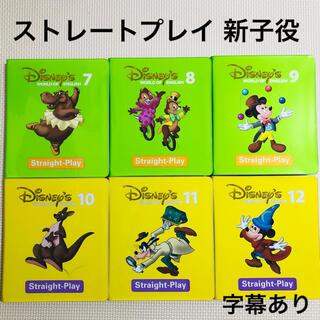 ディズニー(Disney)のDWE ストレートプレイDVD 7-12 新子役 ハーフ 字幕あり(キッズ/ファミリー)