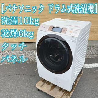 Panasonic - パナソニック ドラム式洗濯機 洗濯10kg 乾燥6kg タッチパネル
