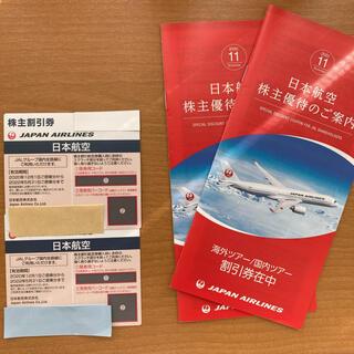 ジャル(ニホンコウクウ)(JAL(日本航空))の【最新】日本航空 優待券2枚&ツアー割引券2冊 ラクマパック(航空券)