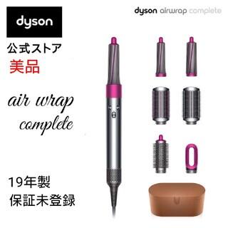 Dyson - 【美品】Dyson airwrap complete hs01