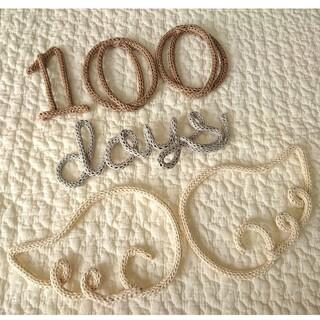 ウールレター 100日祝い(お食い初め用品)