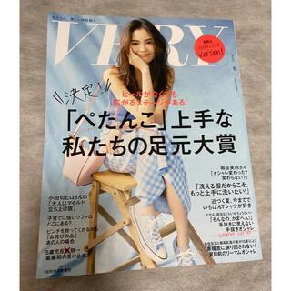 コウブンシャ(光文社)の光文社 最新号 very 6月号 ヴェリィ バッグインサイズ(ファッション)