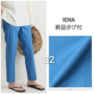 IENA - 【新品タグ付】IENA ドライリネンストレッチパンツ◆