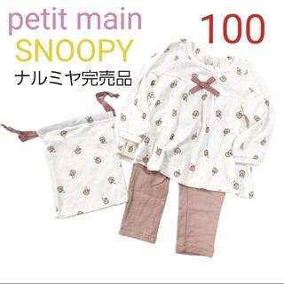プティマイン(petit main)の※まるさま専用※ 100 petit main スヌーピー パジャマ(パジャマ)