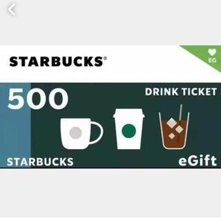 Starbucks Coffee - スタバ ドリンクチケット