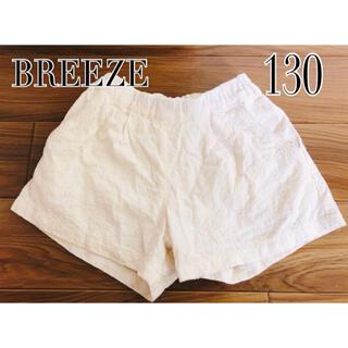 BREEZE - ブリーズ 子供服 130 女の子 ズボン キッズ 白 ショートパンツ