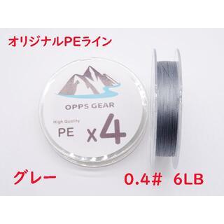 OPPSGEAR PEライン 4編み グレー 0.4# 6LB 100m(釣り糸/ライン)