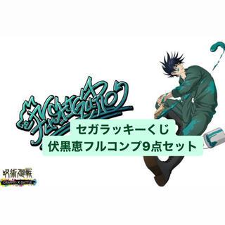 【即購入可能】呪術廻戦 セガ ラッキーくじ 伏黒恵 コンプリート 9点セット