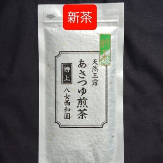八女のお茶  特上 天然玉露 あさつゆ煎茶(茶)