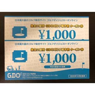 GDO ゴルフ場予約クーポン 2000円分 ゴルフダイジェスト 株主優待券(ゴルフ場)