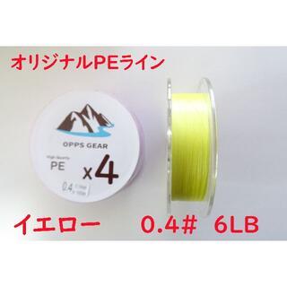 新品 OPPSGEAR PEライン 4編み 100m 0.4# 6LB イエロー(釣り糸/ライン)