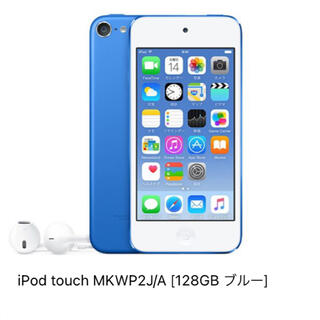 Apple - iPod touch MKWP2J/A [128GB ブルー]