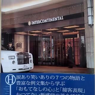 トウキョウショセキ(東京書籍)の進化する5つ星ホテルのおもてなし英語(語学/参考書)