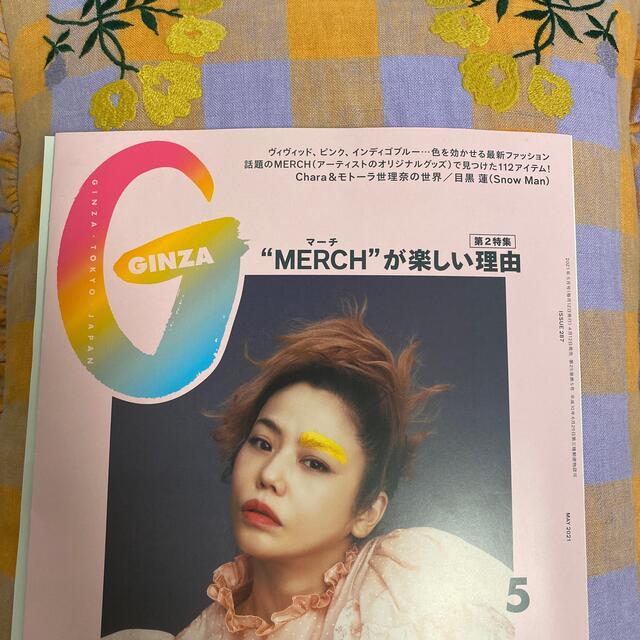 マガジンハウス(マガジンハウス)のGINZA (ギンザ) 2021年 05月号 エンタメ/ホビーの雑誌(その他)の商品写真