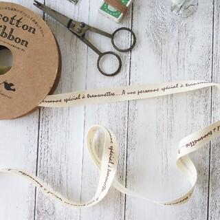 【切り売り】コットンリボン   ナチュラル手描き風文字(細幅) 1m(生地/糸)