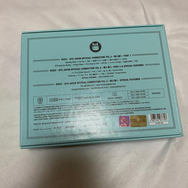 防弾少年団(BTS)(ボウダンショウネンダン)のBTS ペンミ 君に届く DVD エンタメ/ホビーのCD(K-POP/アジア)の商品写真