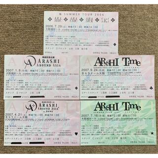嵐 - 嵐 ライブチケット 半券