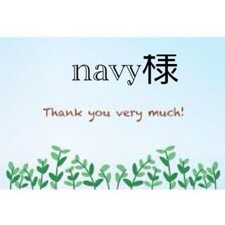 navy様専用 ベージュ(その他)