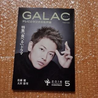 GALAC (ギャラク) 2016年 05月号