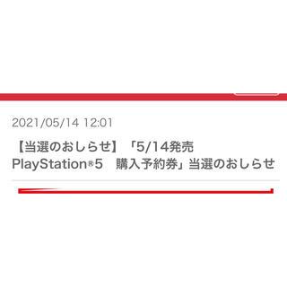 PlayStation - PlayStation5通常版