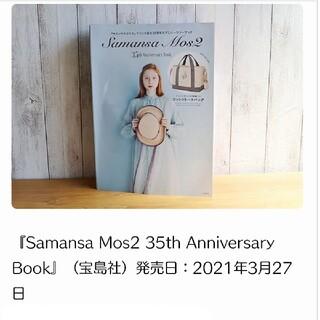サマンサモスモス(SM2)のサマンサモスモス ムック本付録 トートバッグ(トートバッグ)