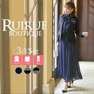 ルイルエブティック RUIRUE BOUTIQUE スーツ 11号 パンツスーツ