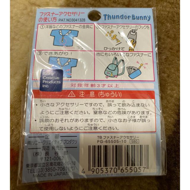 Thunder Bunny サンダーバニー キーホルダー ファスナーアクセサリー エンタメ/ホビーのアニメグッズ(キーホルダー)の商品写真