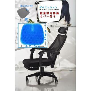 【リクライニングチェア+ゲルクッション】オフィス デスクチェア メッシュ 腰痛(ハイバックチェア)