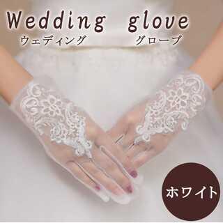 ウェディンググローブ ショート ブライダル ホワイト 花嫁用品 レース 結婚式
