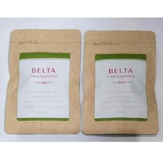 ベルタ 葉酸サプリ 2袋 未開封品