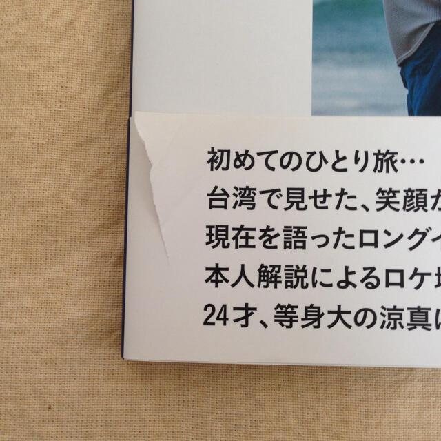 1mm 竹内涼真写真集 エンタメ/ホビーの本(アート/エンタメ)の商品写真