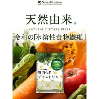 ナチュラルレインボー 難消化性デキストリン 500g(ダイエット食品)