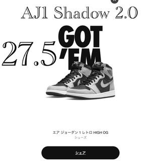 NIKE - 限定アクセス【エアジョーダン1 HIGH Shadow 2.0】