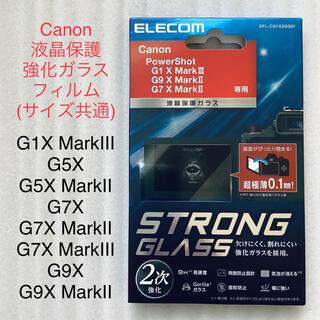 エレコム(ELECOM)の新品 キャノン G  専用 液晶保護 強靭 ゴリラ ガラス フィルム Canon(その他)