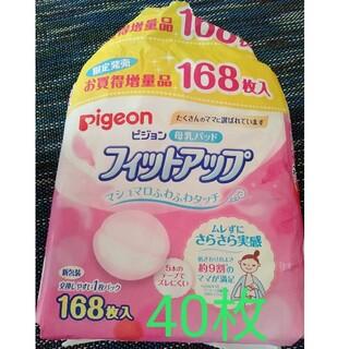 ピジョン(Pigeon)の母乳パッド40枚(母乳パッド)