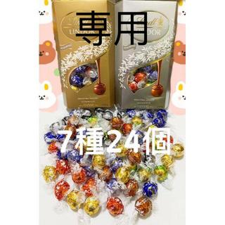 リンツ(Lindt)の専用 リンツリンドールチョコレート 7種24個(菓子/デザート)