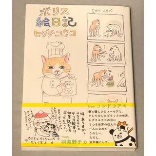 初版 ボリス絵日記 ヒグチユウコ