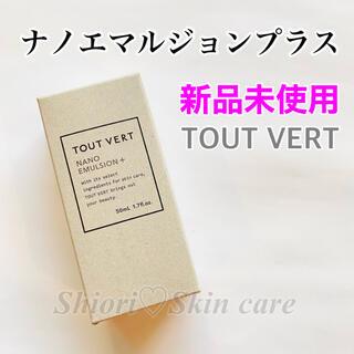 【新品未使用】トゥヴェール ナノエマルジョンプラス 保湿乳液 TOUT VERT